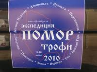 Highlight for album: Помор тофи 2010  часть 1