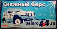 Highlight for album: Снежный Барс 2006